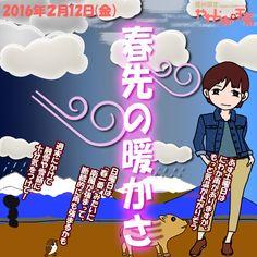 きょう(12日)の天気は「暖かな陽気+南風」。雲が出やすいものの、晴れ間もありそう。時おり南風も強めに。不安定な空模様で、山の方では弱いにわか雨、里でも通り雨がありそう。日中の最高気温はきのうより若干高めで、飯田で11度の予想。