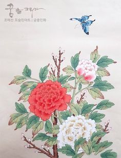 Design, Art Design, Asian Art, Botanical Prints, Painting, Botanical, Korean Painting, Pictures, Prints