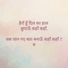 Kalpesh I Deora Shyari Quotes, Crush Quotes, People Quotes, Poetry Quotes, Hindi Quotes, Quotations, Qoutes, Hindi Words, Romantic Shayari