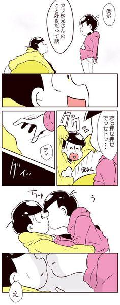 【トドカラ漫画】『邪魔松兄さん』(六つ子)