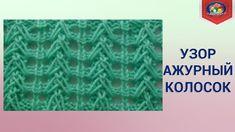 УЗОР КОЛОСОК спицами #колосокспицами #новыйузорспицами #вязание #красивыйузор