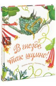 О книге В этой книге вы сможете в подробностях рассмотреть гнезда животных, которые обычно скрыты от наших глаз - в ветвях деревьев, под землей, в траве...  Вы будете удивлены, узнав, какие необычные гнезда строят звери, птицы, рыбы, насекомые....
