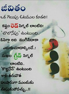 Saved by radhareddy garisa Best Quotes, Love Quotes, Anniversary Greetings, Failure Quotes, Motivational Quotes, Inspirational Quotes, English Phrases, Morning Messages, Heartfelt Quotes