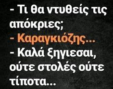 Make Smile, Greek Quotes, Just For Laughs, Sarcasm, Wise Words, Funny Quotes, Jokes, Lol, Minions
