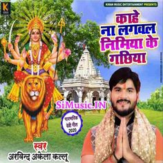 Kahe Na Lagawala Nimiya Ke Gachhiya (Arvind Akela Kallu) 2020 Devi Geet Mp3 Songs Download - SiMusic.IN Mp3 Song Download, Songs, Song Books