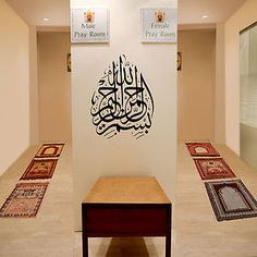 Islamic Calligraphy (Bismillah) Wall Sticker Vinyl Islamic Muslim Art,  Decal Only For £ Part 26