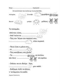 Το ποταμάκι του Ζαχαρία Παπαντωνίου Worksheets, Sheet Music, Teaching, Education, School, Blog, Greek, Environment, Science