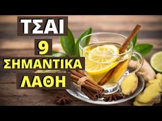 Tea Etiquette, Health And Beauty, Health Fitness, Vegetables, Youtube, Food, Green, Essen, Vegetable Recipes