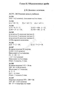 Ответы к заданиям на странице №39 учебника - Математика 5 класс Зубарева Мордкович ГДЗ решебник