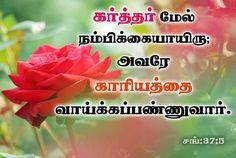 77 Top Tamil Bible Verse Images