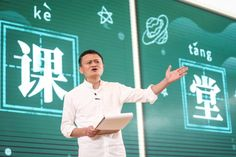 Jack Ma a construit prima pagină www din China. La lansarea site-ului și-a chemat toți prietenii în apartamentul său. Pagina Alibaba s-a încărcat în trei ore.
