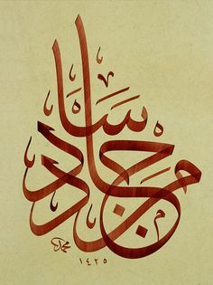 TURKISH ISLAMIC CALLIGRAPHY ART (22) by OTTOMANCALLIGRAPHY, via Flickr