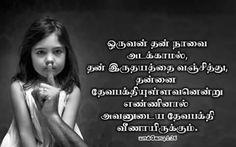 Amen Jesus Wallpaper, Bible Verse Wallpaper, Bible Quotes, Bible Verses, Tamil Bible Words, Bible Promises, My Bible, Jesus Christ, God