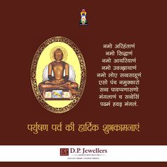 The Ṇamōkāra mantra, also variously referred to as the Navakār Mantra, Namaskār Mantra or the Pancha Parameshti Namaskār, is the most significant mantra in Jainism. This is the first prayer recited by the Jains while meditating. While reciting this mantra, the devotee bows with respect to the Panch Parameshti (the Supreme Five) in order of the sanctity of their souls: Those who have cleared their ghati (inimical) karmas (arihants) The fully liberated souls (siddhas)