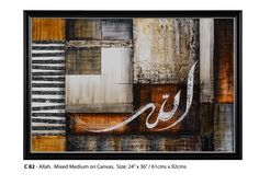 Art by Salva Rasool - Allah (God). Mixed media on canvas.