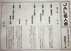 3/19/'15(木)JAL名人会/開演18:30/区立内幸町ホール/新橋/内幸町 御開きとなりました。 楽しませて頂きました。 感謝多謝by@taka2taka2taka2