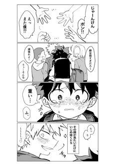 Buko No Hero Academia, My Hero Academia Manga, Deku Boku No Hero, Sad Comics, A Silent Voice, Anime Love Couple, Memes, Chibi, Daddy