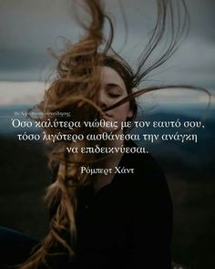 Movie Quotes, Life Quotes, Greek Quotes, Philosophy, Literature, Thoughts, Words, Movies, Movie Posters