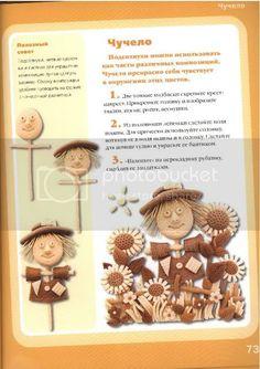 Ирина Хананова. Соленое тесто. АСТ-Пресс Книга. 2008: 5razvorotov — LiveJournal Salt Dough, Stuffed Mushrooms, Vegetables, Books, Image, Drawings, Stuff Mushrooms, Libros, Book