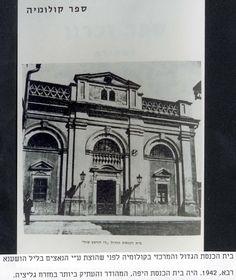 Kolomyja, Poland, The Great Synagogue before it was burnt by the Nazi's on the last day of Sukkot, Hoshana Raba, 1942.