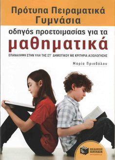 Οδηγος προετοιμασιας για τα μαθηματικα - Αναζήτηση Google Ecards, Education, Memes, Google, Books, E Cards, Libros, Book, Animal Jokes