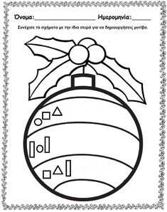 Christmas And New Year, Christmas Crafts, Alphabet Worksheets, City Style, Classroom Activities, Pre School, Maths, Shapes, Teaching