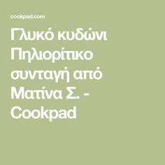 Γλυκό κυδώνι Πηλιορίτικο συνταγή από Ματίνα Σ. - Cookpad
