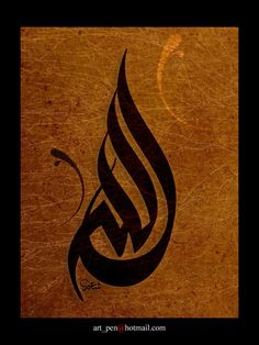 53 Allah Calligraphy Ideas (Names of Allah Arabic Calligraphy) - Visual Arts Ideas Arabic Calligraphy Art, Arabic Art, Art Arabe, Islamic Patterns, Letter Art, Letters, Canvas, Drawings, Allah God