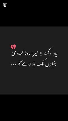 Follow @hajirkhan777 😍💖😙💫😇⚃ Words Hurt Quotes, Love Quotes In Urdu, Islamic Love Quotes, Urdu Quotes, Quotations, Qoutes, Soul Poetry, Poetry Feelings, Deep Poetry