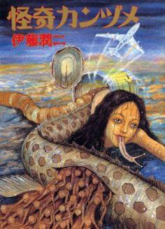 怪奇カンヅメ :朝日ソノラマ/朝日新聞出版 ISBN-10: 4257902841 ISBN-13: 978-4257902843 この表紙のセンスはすごい