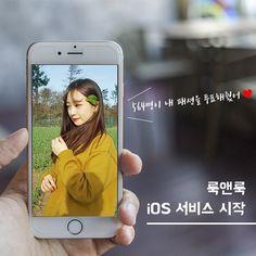 이성이 투표해 내 패션점수를 받아보는 요즘 대세 앱 '룩앤룩'  -  iOS / Android 지원  -  http://looknlook.com/app.php  -  내 패션이 인기 있는지 한번에 알아보세요.  -  ✔️첫번째 시즌 콘텐츠 '패션 투표'  -  얼굴을 모자이크 하고 오로지 패션으로만   이성에게 투표받는 흥미진진한 콘텐츠를 이용해보세요.  -  ✔️매일 24명 설레는 패션 친구 찾기  -  패션투표중에 평소 꿈꾸던 패션 이상형이라면   망설이지 말고 메세지를 보내보세요.  -  ✔️룩앤룩의 모든 서비스는 언제나 무료  -  젊은 청춘의 패션과 연애를 응원합니다.  언제 어디서나 무료로 이용하세요.