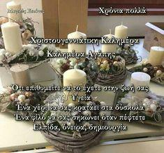 Table Decorations, Christmas, Xmas, Navidad, Noel, Natal, Dinner Table Decorations, Kerst