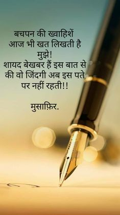 Hindi Quotes On Life, New Quotes, Friendship Quotes, Love Quotes, Avoiding Quotes, Feeling Hurt Quotes, Interesting Facts In Hindi, Inner Child Healing, Marathi Quotes