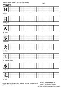 Learn to write Chinese Characters Worksheet Numerals Page 2 Learning To Write, Writing Practice, Writing Worksheets, Printable Worksheets, Chinese Handwriting, Write Chinese Characters, Chinese Alphabet, Chinese Symbols, Chinese Lessons