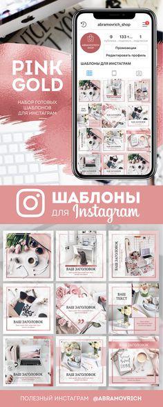 Шаблоны для Инстаграм Instagram сторис stories рамки оформление графический дизайн красивый стиль приложения подборки эффект фильтры VSCO лайтрум идеи для фото photo apps video инстадизайн // Instagram: @abramovrich Instagram Frame, Instagram Design, Free Instagram, Instagram Feed, Instagram Posts, Template Web, Templates, Puzzle Frame, Page Web