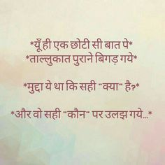 Yun hi chhoti si baat pe tallukat purane bigad gaye mudda ye tha ki sahi ''K Hindi Quotes On Life, Poetry Quotes, Friendship Quotes, Words Quotes, Urdu Poetry, People Quotes, True Quotes, Qoutes, Epic Quotes