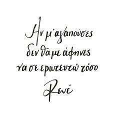 Αν μ' αγαπούσες δεν θα με άφηνες να σε ερωτευτώ τόσο I Still Miss You, Crazy Love, Greek Quotes, Philosophy, Literature, Poems, Dietitian, Sadness, Inspired