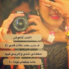 Pin By Mgoodey Al Enzy On I Dont Have A Sister Bff Quotes Book Qoutes Talking Quotes