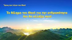 """Christian Song """"God's Will for Mankind Will Never Change"""": The Love of God Is Unchanging Hymns Of Praise, Praise And Worship Music, Praise Songs, Worship Songs, Praise God, Christian Music Videos, Hope In God, Never Change, Chant"""