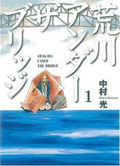 荒川アンダー ザ ブリッジ 1 (ヤングガンガンコミックス):Amazon.co.jp:本