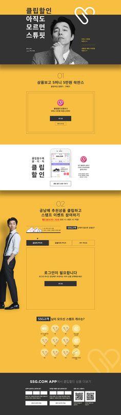 #2017년9월4주차 #ssg닷컴 #클럽 할인 아직도 모르면 스튜핏 www.ssg.com Site Inspiration, Graphic Design Inspiration, Web Layout, Layout Design, Site Vitrine, Digital Web, Event Banner, Promotional Design, Event Page