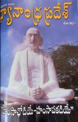 Sep 2003 http://pssmovement.org/eng/index.php/publications/magazines/14-publications/magazines/131-dhyanaandhrapradesh