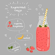 Fruit smoothies healthy summer 60 ideas for 2019 Healthy Fruit Smoothies, Strawberry Smoothie, Healthy Drinks, Smoothie Recipes, Strawberry Banana, Lean Meals, Fresh Mint Leaves, Proper Nutrition, Nutrition Tips