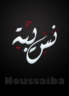 Bell Fille, Arabic Calligraphy, Names, Flower, Image, Art, Good Ideas, Art Background, Kunst
