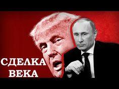 """ПУТИН И ТРАМП """"РАЗВОДЯТ"""" ГЛОБАЛИСТОВ   новости инаугурация трамп о путине политика сша россия - YouTube"""