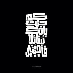 كم جئت بابك ســائلاً ..فأجبتني Arabic Calligraphy Design, Arabic Design, Arabic Art, Islamic Calligraphy, Caligraphy, Typography Poster Design, Typography Quotes, Typography Inspiration, Arabic Phrases