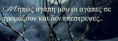 68 Ideas Quotes Song Lyrics Greek For 2019 Smile Quotes, New Quotes, Happy Quotes, Positive Quotes, Funny Quotes, Encouragement Quotes, Wisdom Quotes, Work Friends Quotes, Annoyed Quotes