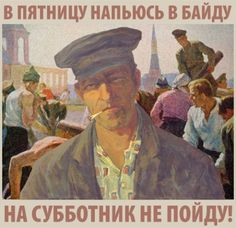 Soviet-Era Pictures