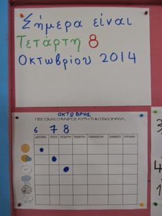 ΤΟ ΟΝΟΜΑ ΜΟΥ ΕΙΝΑΙ......   15ο ΝΗΠΙΑΓΩΓΕΙΟ ΚΟΡΥΔΑΛΛΟΥ Greek Language, Boards, Bullet Journal, Weather, Learning, School, Blog, Planks, Greek