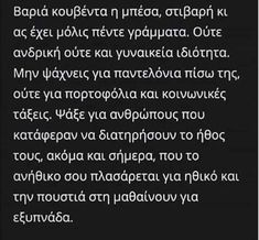 Book Quotes, Life Quotes, Greek Quotes, I Am Happy, Funny Quotes, Thoughts, Feelings, Sayings, Words